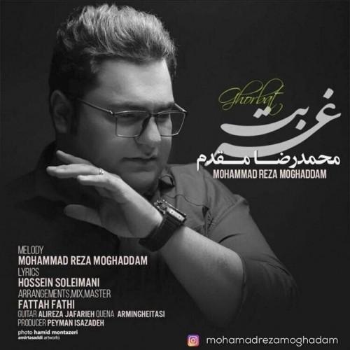 دانلود آهنگ جدید محمدرضا مقدم به نام غربت
