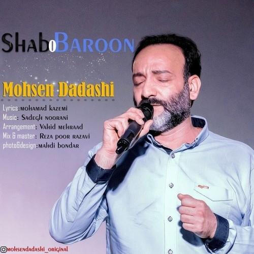 دانلود آهنگ جدید محسن داداشی به نام شب و بارون