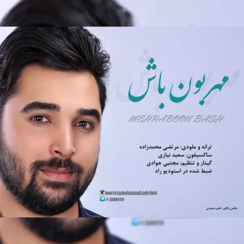 دانلود آهنگ جدید مرتضی محمدزاده به نام مهربون باش