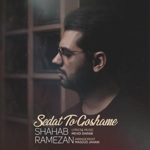 دانلود آهنگ جدید شهاب رمضان به نام صدات تو گوشمه