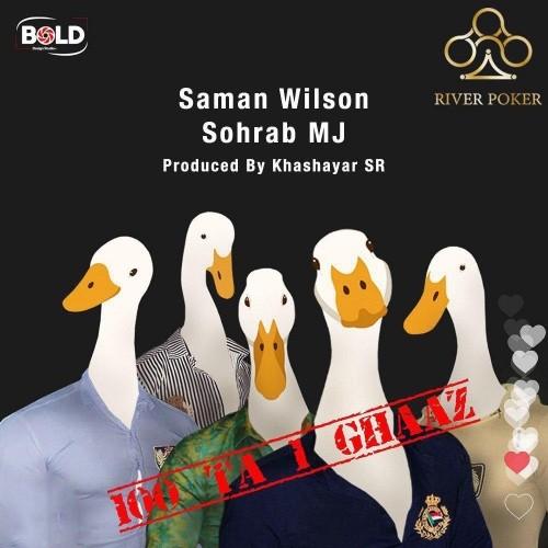 دانلود آهنگ جدید سهراب ام جی و سامان ویلسون به نام صد تا یک غاز