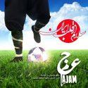 دانلود موزیک ویدیو جدید عجم بند به نام سلام از قلب ایران