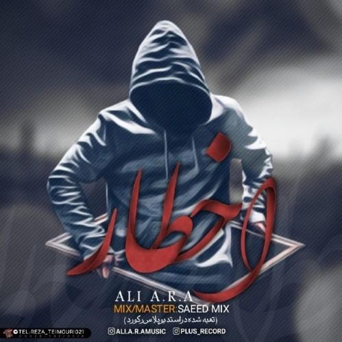 دانلود آهنگ جدید علی ARA به نام اخطار