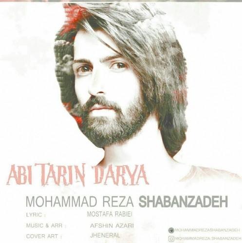 دانلود آهنگ جدید محمدرضا شعبانزاده به نام آبی ترین دریا