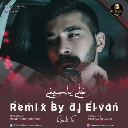 دانلود آهنگ جدید علی یاسینی به نام بعد تو (دی جی الوان ریمیکس)
