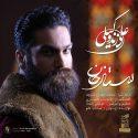 دانلود موزیک ویدیو جدید علی زند وکیلی به نام ستار خان