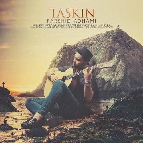 دانلود آهنگ جدید فرشید ادهمی به نام تسکین