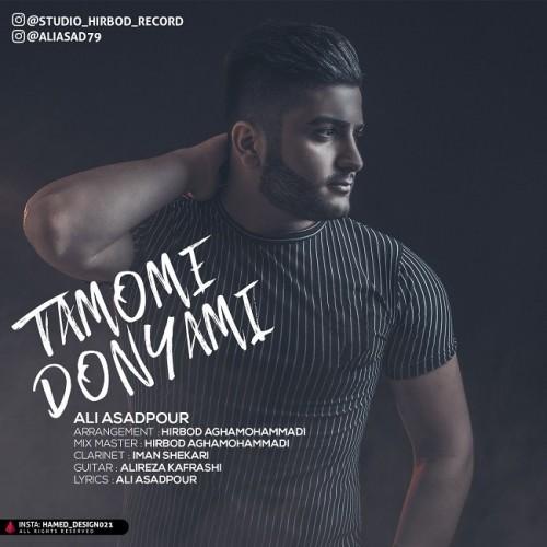 دانلود آهنگ جدید علی اسدپور به نام تموم دنیامی
