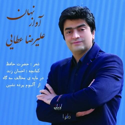 دانلود آهنگ جدید علیرضا عطایی به نام آواز نهان