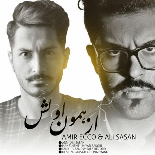 دانلود آهنگ جدید امیر اکو و علی ساسانی به نام از همون اولش