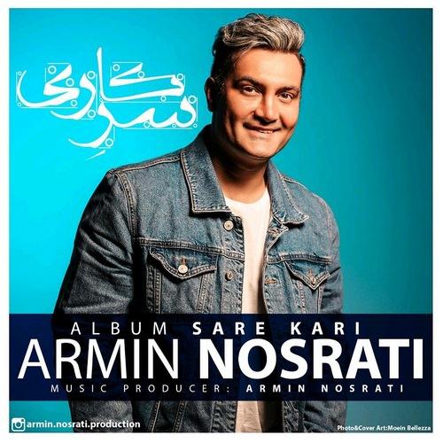 دانلود آلبوم جدید آرمین نصرتی به نام سرکاری