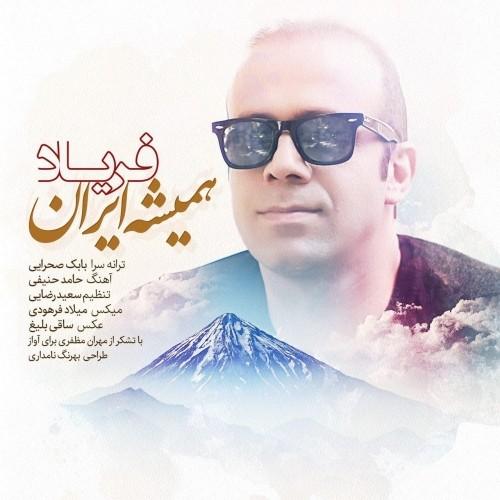دانلود آهنگ جدید فریاد به نام همیشه ایران