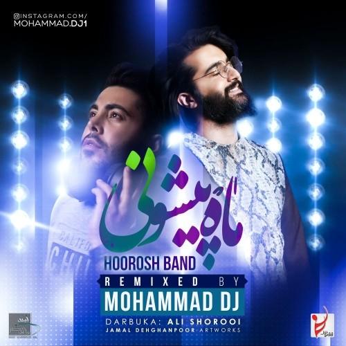 دانلود آهنگ جدید هوروش بند به نام ماه پیشونی (محمد دی جی ریمیکس)