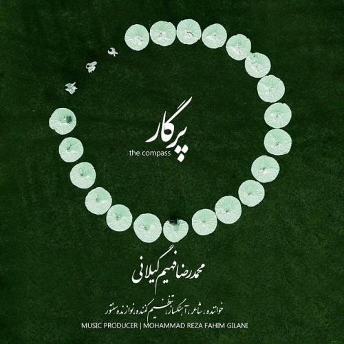 دانلود آهنگ جدید محمدرضا فهیم گیلانی به نام پرگار
