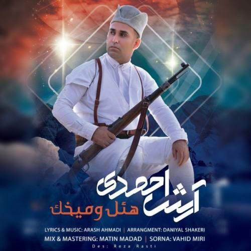 دانلود آهنگ جدید آرش احمدی به نام هئل و میخک