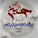 دانلود آلبوم جدید دی جی الوان به نام ریمیکس محرم 97