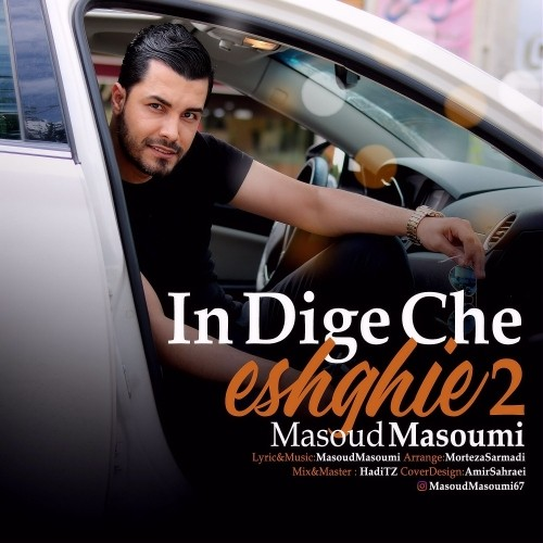 دانلود آهنگ جدید مسعود معصومی به نام این دیگه چه عشقیه 2