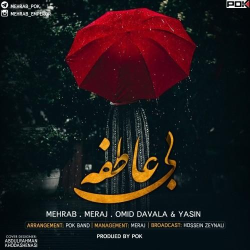 دانلود آهنگ جدید مهراب و معراج و امید داوالا و یاسین به نام بی عاطفه