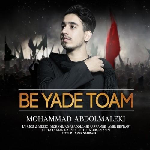 دانلود آهنگ جدید محمد عبدالمالکی به نام به یاد توام