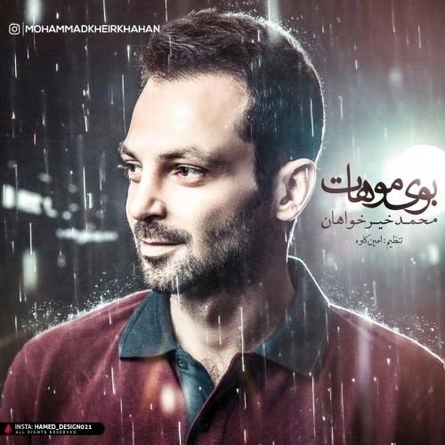دانلود آهنگ جدید محمد خیرخواهان به نام بوی موهات