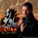 دانلود آهنگ جدید محمدرضا دنیا به نام ماه تو