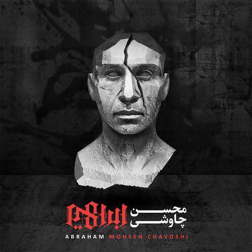 دانلود آلبوم جدید محسن چاوشی به نام ابراهیم