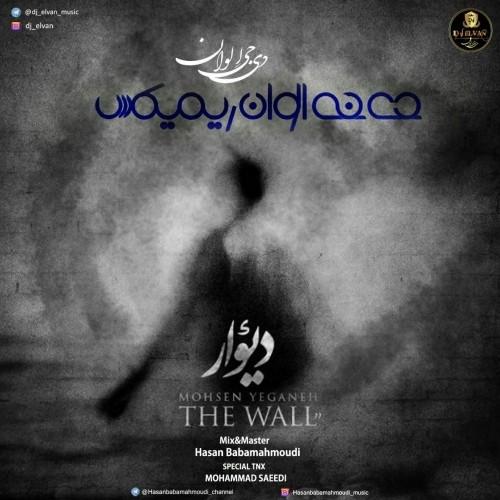 دانلود آهنگ جدید محسن یگانه به نام دیوار (دی جی الوان ریمیکس)