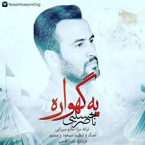 دانلود آهنگ جدید ناصر حسینی به نام یه گهواره