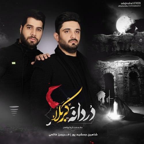 دانلود آلبوم جدید شاهین جمشیدپور و فریبرز خاتمی به نام دردانه کربلا