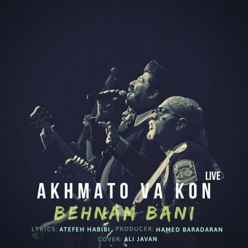 دانلود آهنگ جدید بهنام بانی به نام اخماتو وا کن (اجرای زنده)