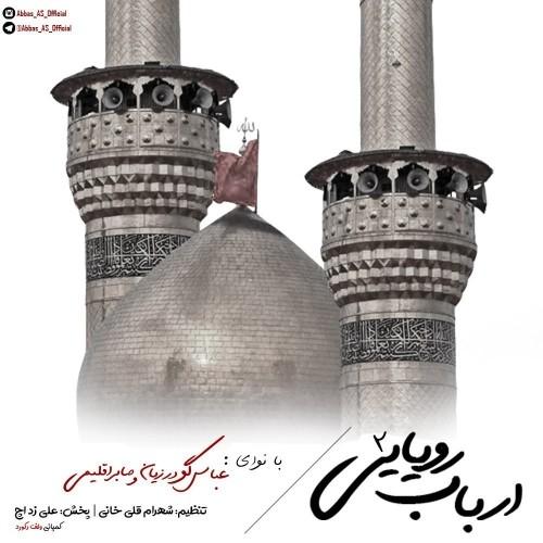 دانلود آهنگ جدید عباس گودرزیان و صابر اقلیمی به نام ارباب رویایی 2