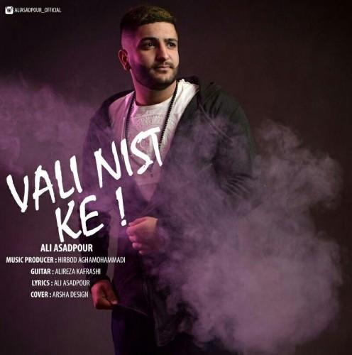 دانلود آهنگ جدید علی اسدپور به نام ولی نیست که