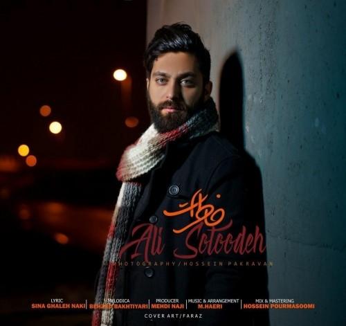 دانلود آهنگ جدید علی ستوده به نام خاطرات