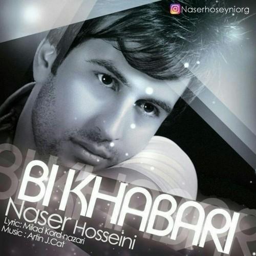 دانلود آهنگ جدید ناصر حسینی به نام بی خبری