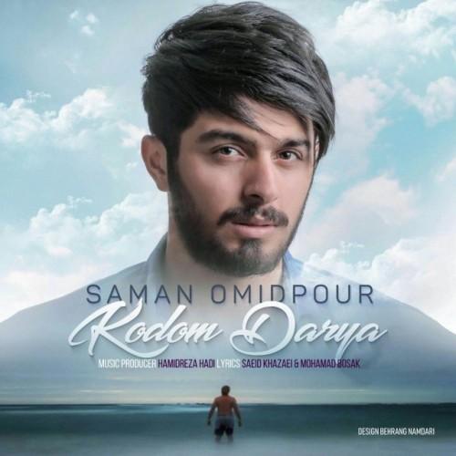 دانلود آهنگ جدید سامان امیدپور به نام کدوم دریا