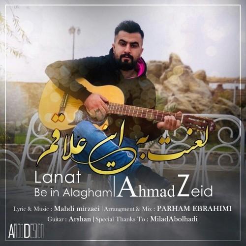 دانلود آهنگ جدید احمد زید به نام لعنت به این علاقم