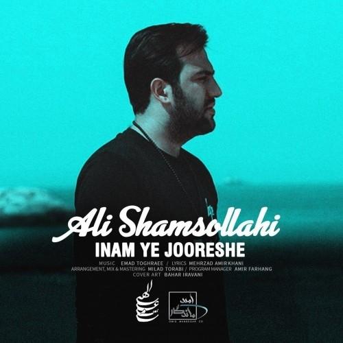 دانلود آهنگ جدید علی شمس الهی به نام اینم یه جورشه