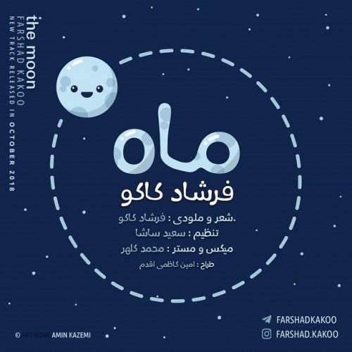 دانلود آهنگ جدید فرشاد کاکو به نام ماه