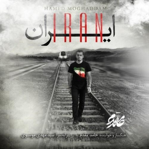 دانلود آهنگ جدید حامد مقدم به نام ایران