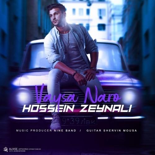دانلود آهنگ جدید حسین زینالی به نام وایسا نرو