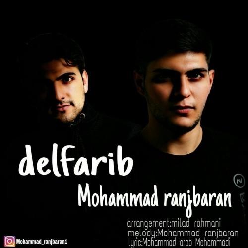 دانلود آهنگ جدید محمد رنجبران به نام دل فریب