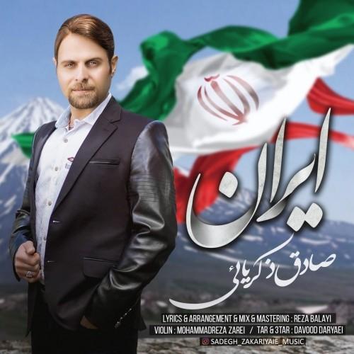دانلود آهنگ جدید صادق ذکریائی به نام ایران
