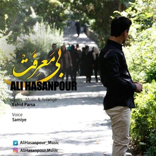 دانلود آهنگ جدید علی حسن پور به نام بی معرفت