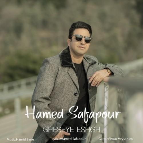 دانلود آهنگ جدید حامد صفاپور به نام قصه عشق