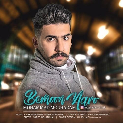 دانلود آهنگ جدید محمد مقدم به نام بمون نرو