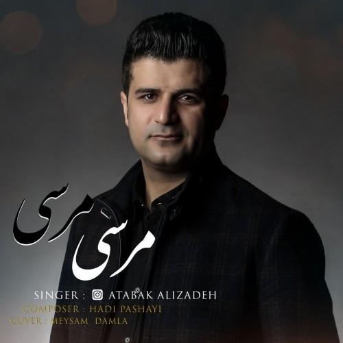 دانلود آهنگ جدید اتابک علیزاده به نام مرسی مرسی