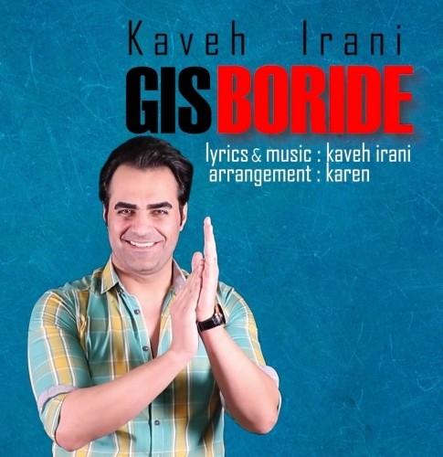دانلود آهنگ جدید گیس بریده به نام کاوه ایرانی
