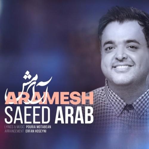 دانلود آهنگ جدید سعید عرب به نام آرامش