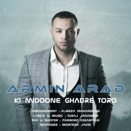 دانلود آهنگ جدید آرمین آراد به نام کی میدونه قدر تورو