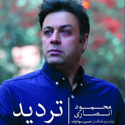 دانلود آهنگ جدید محمود انصاری به نام تردید